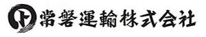 常磐運輸株式会社 | 兵庫県たつの市